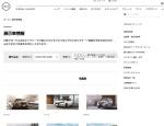 http://www.nissan.co.jp/GALLERY/HQ/LINEUP/