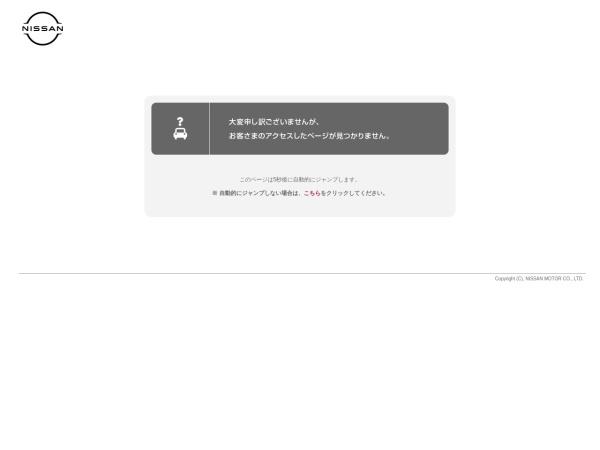 http://www.nissan.co.jp/GALLERY/NAGOYA/access.html