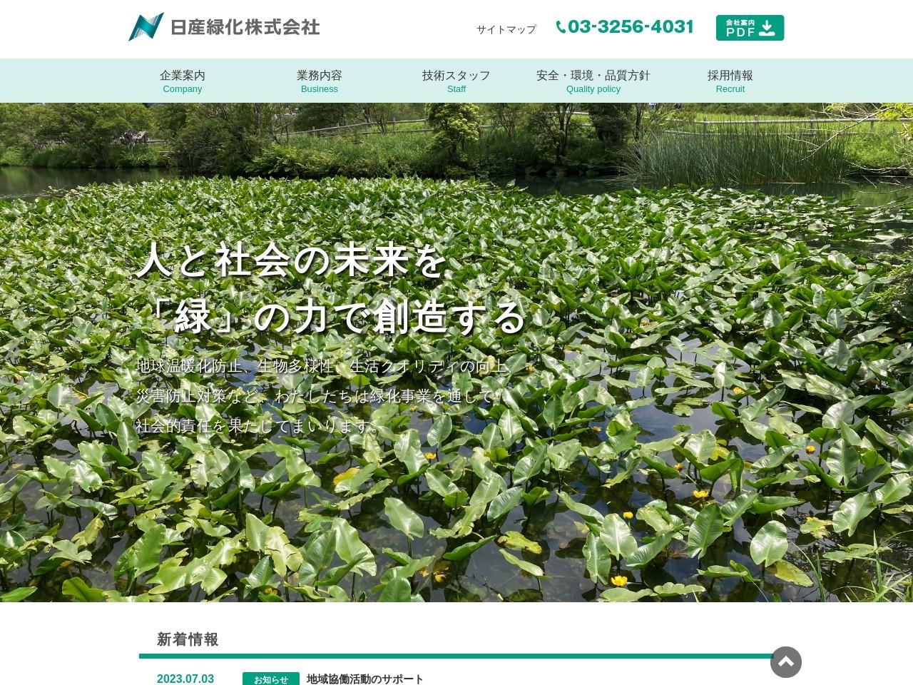 日産緑化株式会社名古屋支店