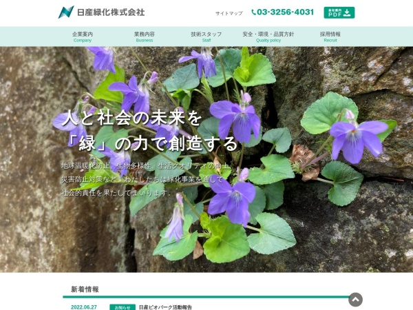 Screenshot of www.nissanryokka.co.jp