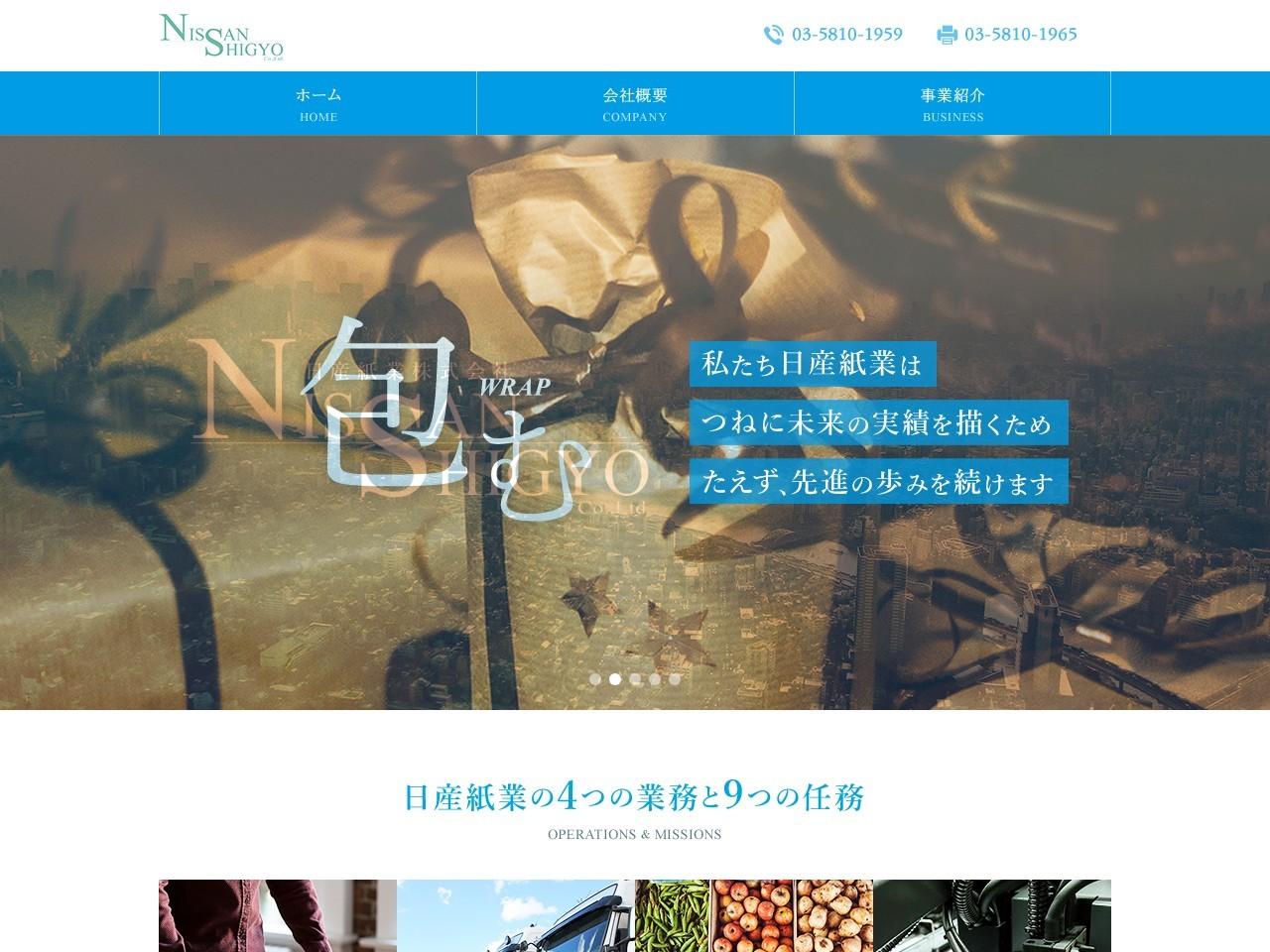 日産紙業株式会社