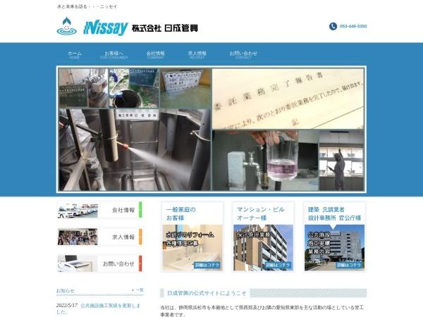 Screenshot of www.nissay-k.co.jp