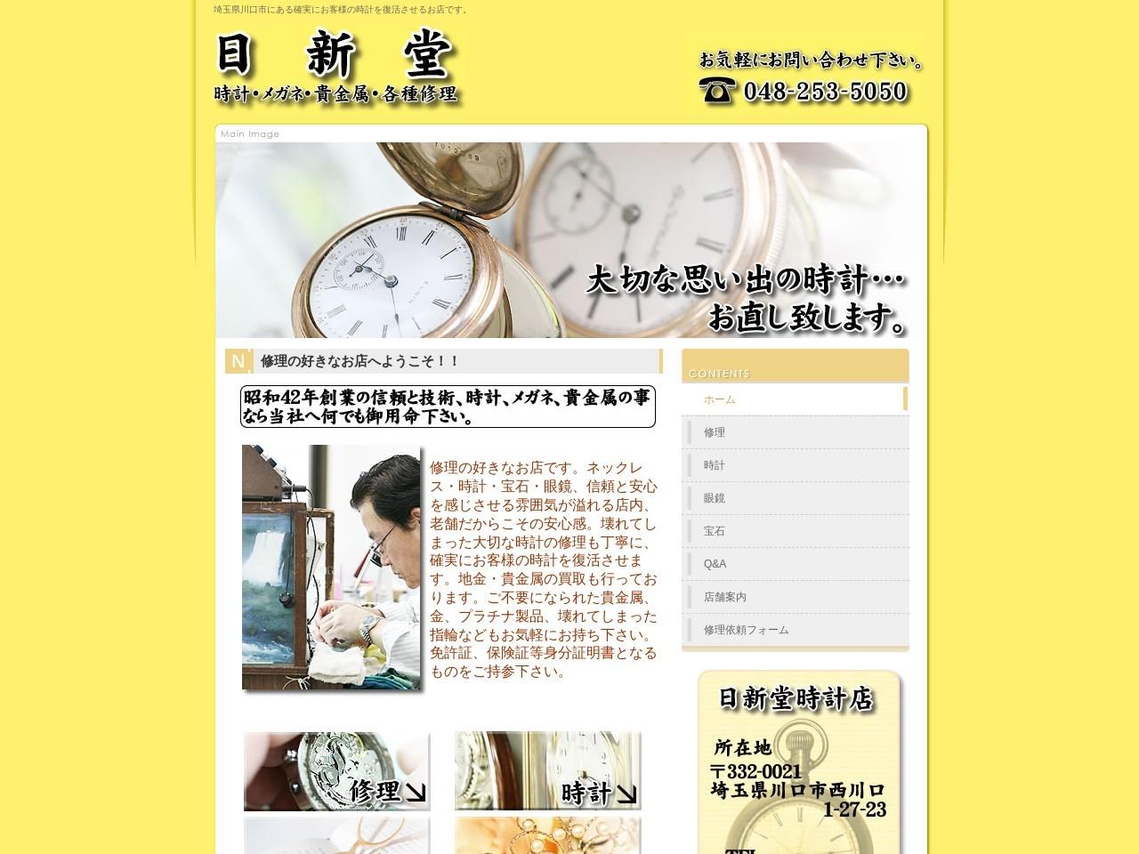 日新堂時計店 | 埼玉県川口市にある修理のお店です。