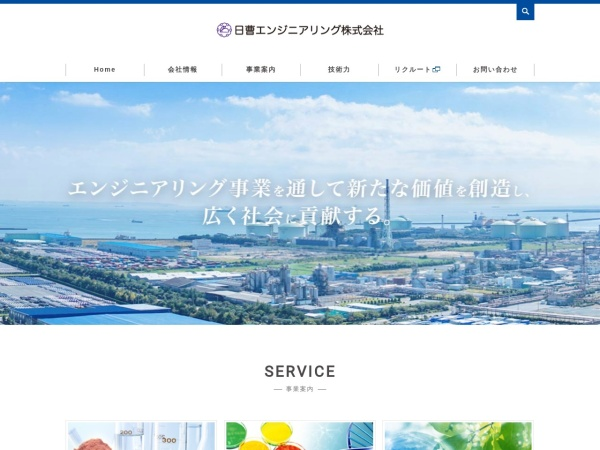 Screenshot of www.nisso-eng.co.jp