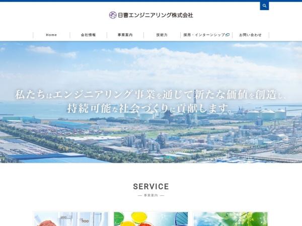 Screenshot of www.nisso-eng.co.jp