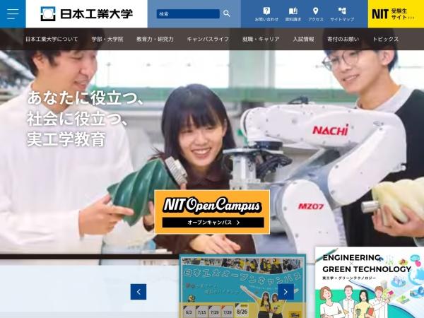 Screenshot of www.nit.ac.jp