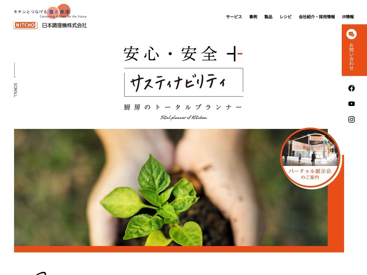 日本調理機株式会社北海道支店旭川営業所