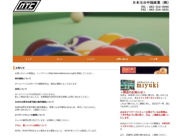 Screenshot of www.nittama-ntc.co.jp