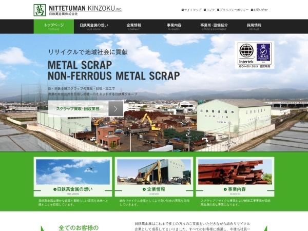 Screenshot of www.nittetuman.co.jp