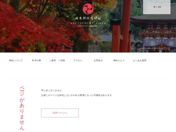 Screenshot of www.niutsuhime.or.jp