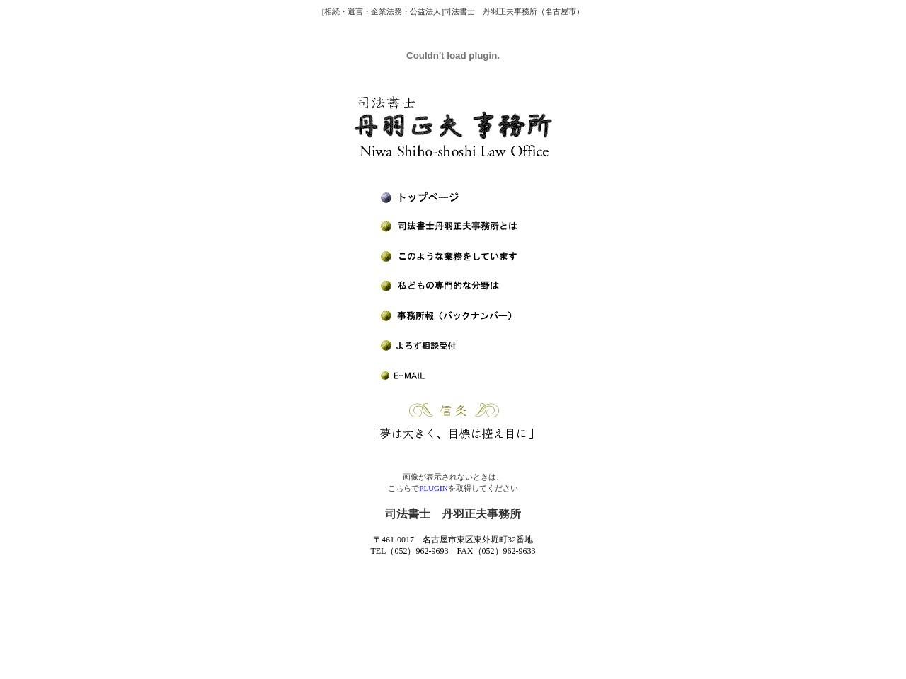 司法書士丹羽正夫事務所