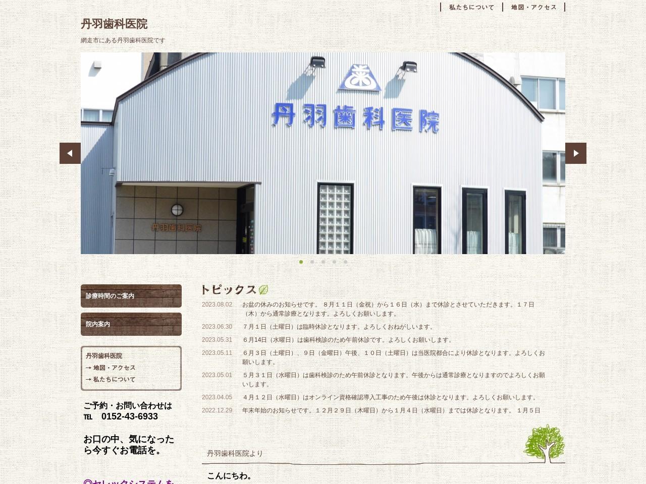 丹羽歯科医院 (北海道網走市)