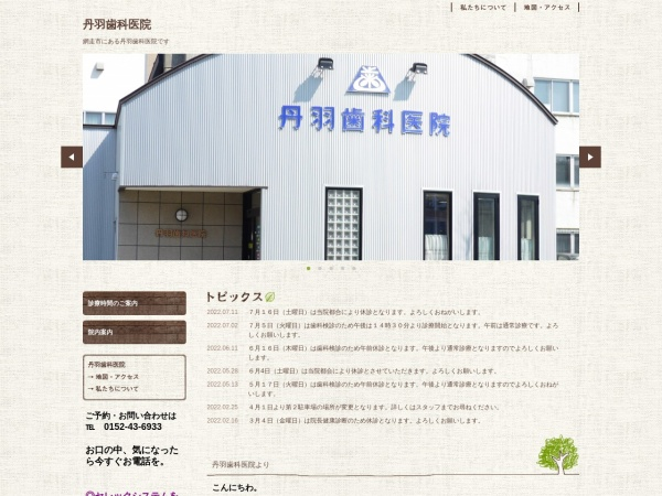 Screenshot of www.niwashika.jp