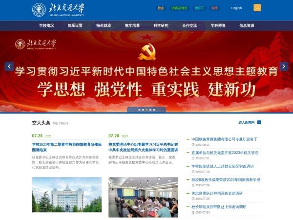 Screenshot of www.njtu.edu.cn