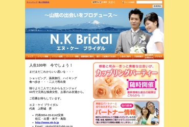 Screenshot of www.nk-b.jp