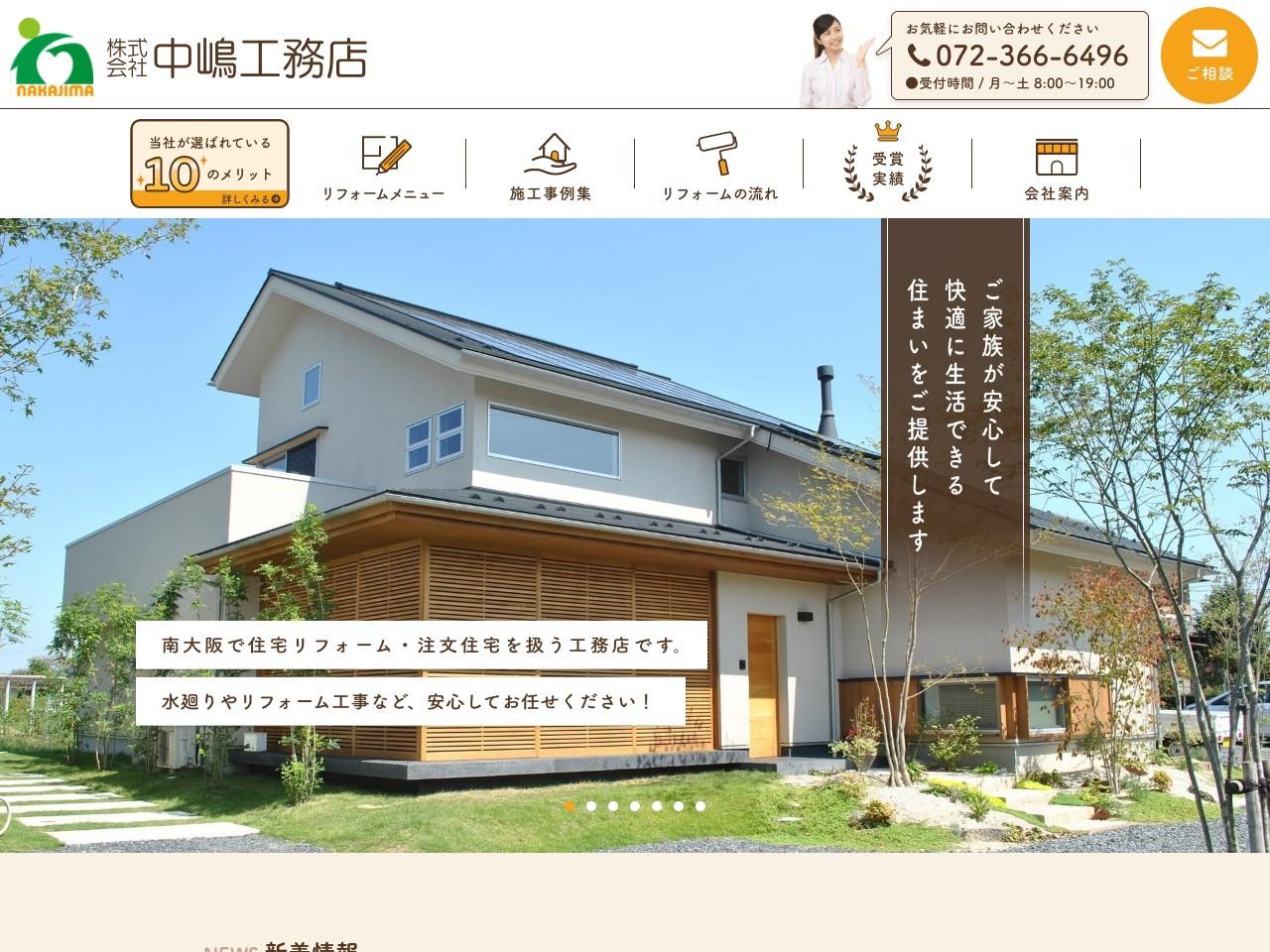 株式会社中嶋工務店