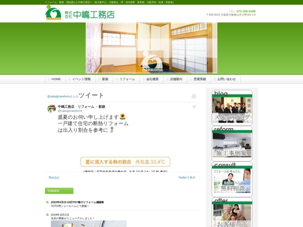 Screenshot of www.nk10.co.jp
