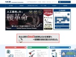 Screenshot of www.nke.co.jp