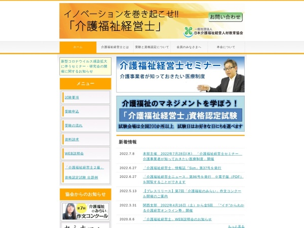 http://www.nkfk.jp/