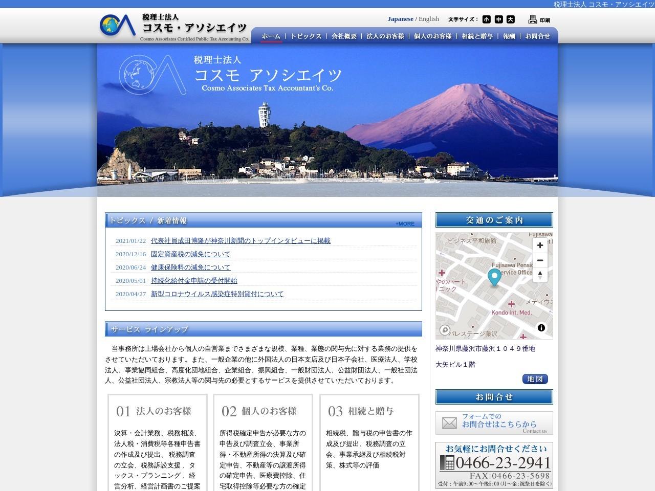 コスモ・アソシエイツ(税理士法人)