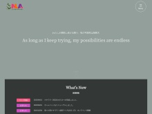 Screenshot of www.nla.or.jp