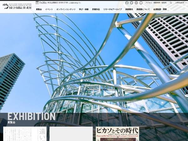 Screenshot of www.nmao.go.jp