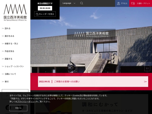 Screenshot of www.nmwa.go.jp