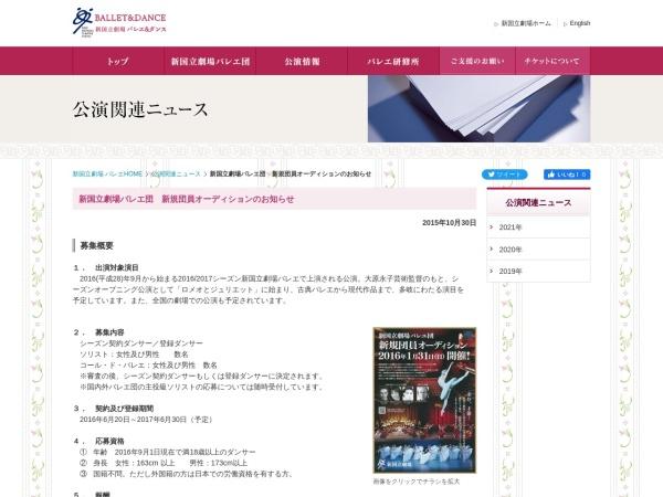 http://www.nntt.jac.go.jp/ballet/news/detail/151029_007752.html