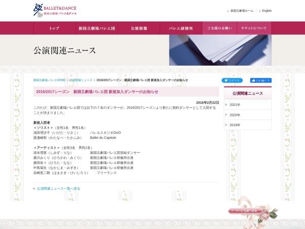 Screenshot of www.nntt.jac.go.jp
