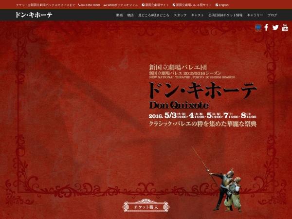 http://www.nntt.jac.go.jp/ballet/performance/150109_006131.html