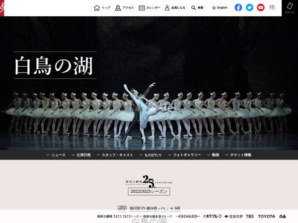 http://www.nntt.jac.go.jp/ballet/swanlake/