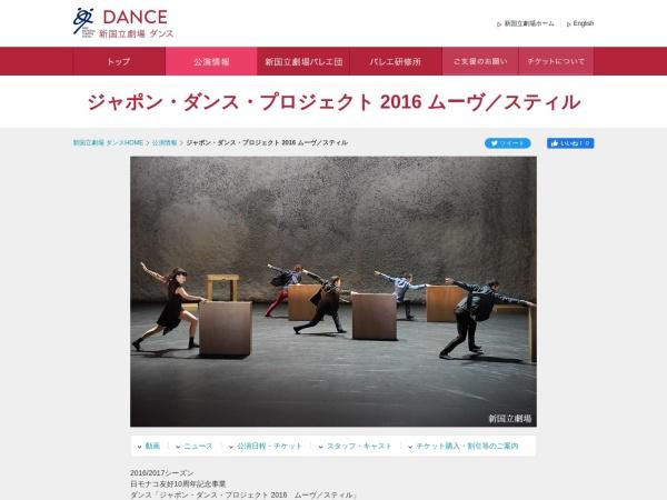 http://www.nntt.jac.go.jp/dance/performance/151224_007944.html