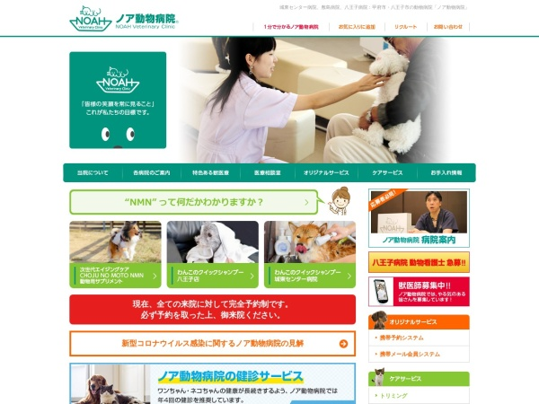 Screenshot of www.noah-vet.co.jp