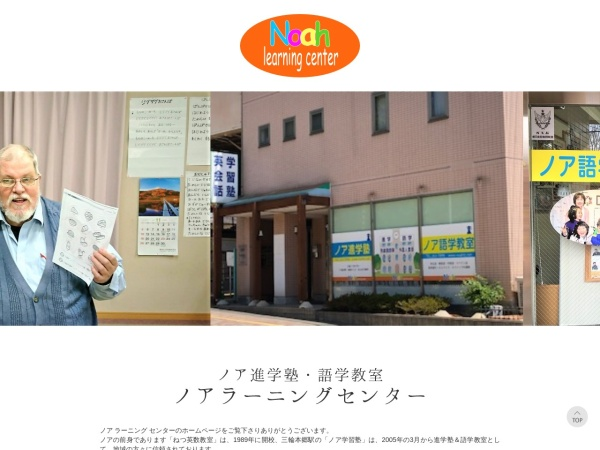 Screenshot of www.noahlc.net