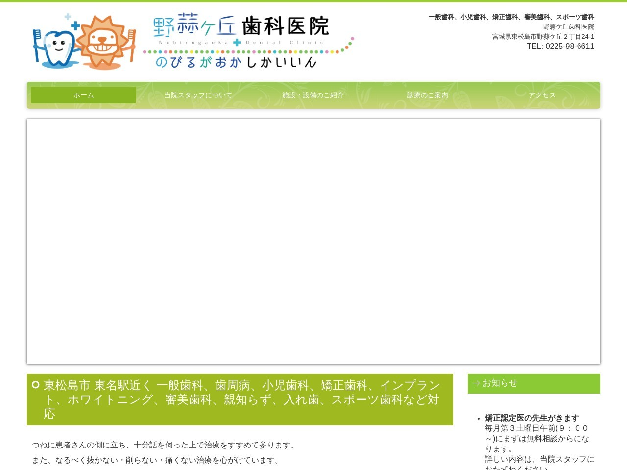 野蒜ケ丘歯科医院 (宮城県東松島市)