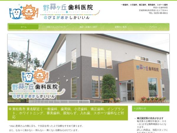 Screenshot of www.nobirugaoka.jp