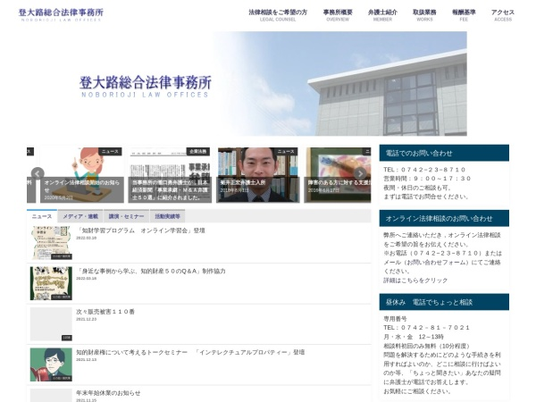 Screenshot of www.noboriohji.com