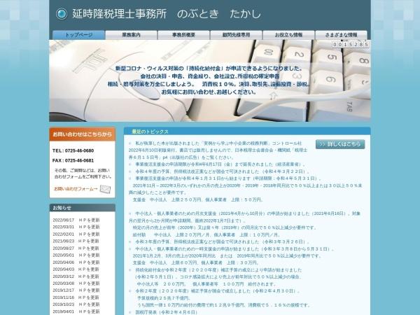 Screenshot of www.nobutoki.cyber-kaikei.jp