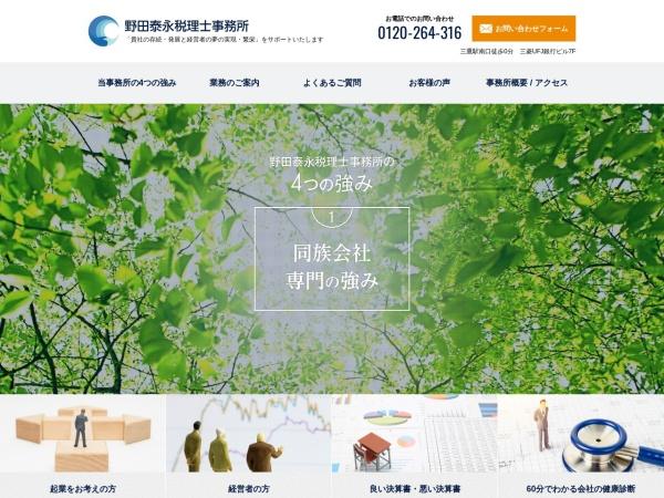 Screenshot of www.nodatax.com