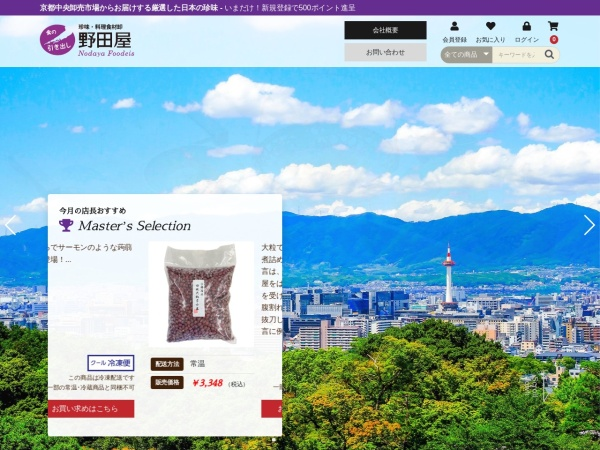 Screenshot of www.nodaya.co.jp