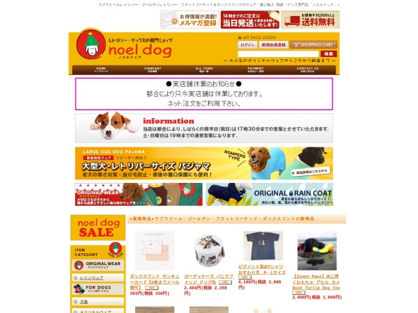Screenshot of www.noel-dog.net