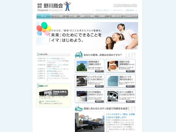 Screenshot of www.nogawa-shoukai.com