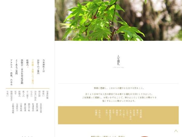 http://www.nogijinja.or.jp/girei.html