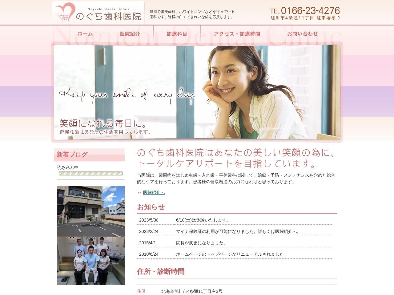 医療法人社団  のぐち歯科医院 (北海道旭川市)