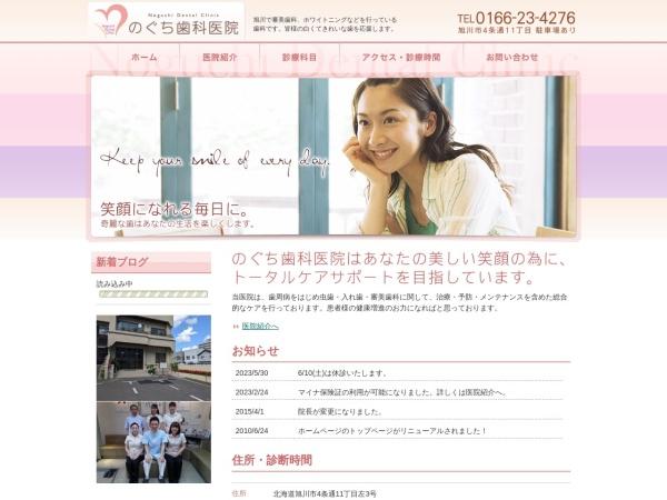 Screenshot of www.noguchi-shika.net