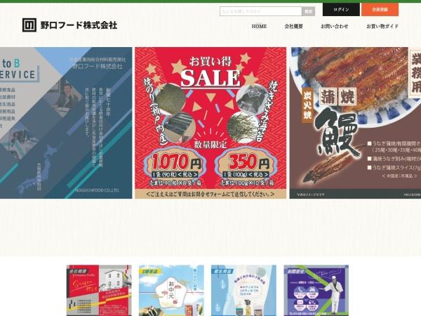 Screenshot of www.noguchifood.co.jp