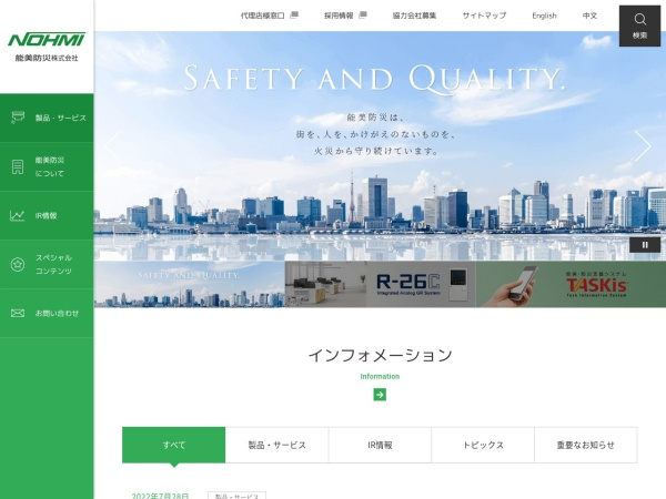 Screenshot of www.nohmi.co.jp