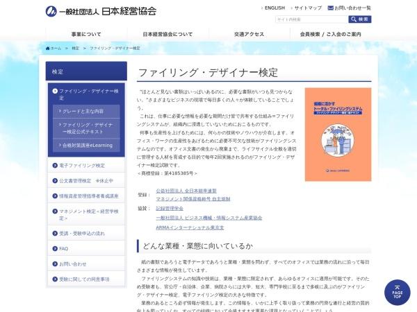 http://www.noma.or.jp/kentei/tabid/295/Default.aspx