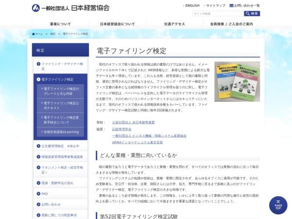 http://www.noma.or.jp/kentei/tabid/374/Default.aspx