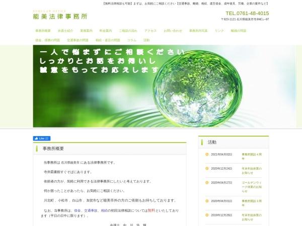Screenshot of www.nomi-law.com